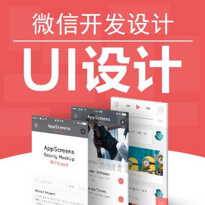 微信开发UI定制